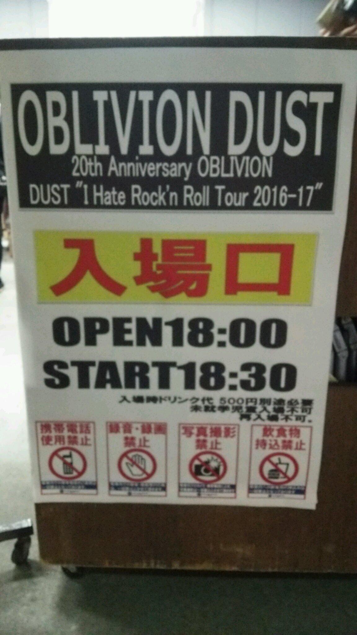 OBLIVION DUST 浜松