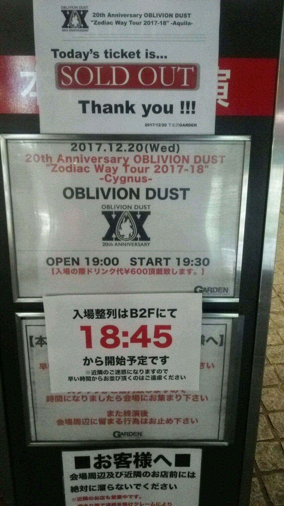 OBLIVION DUST 下北沢